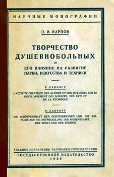 Karpov. Kreado de mensmalsanuloj
