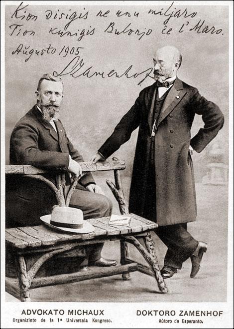 Мишо и Заменгоф