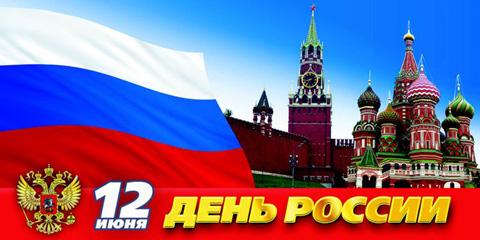 Tago de Ruslando