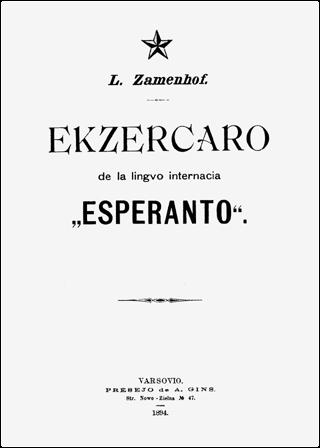 Ekzercaro